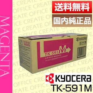 【ポイント20倍プレゼント♪】【送料無料】京セラ(Kyocera)TK-591M/トナー マゼンタ国内純正品