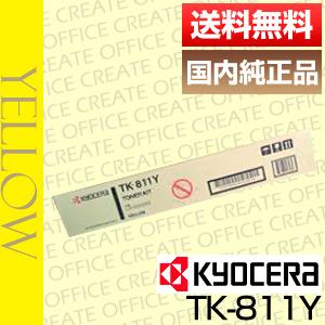 【ポイント20倍プレゼント♪】【送料無料】京セラ(Kyocera)TK-811Y/トナー イエロー国内純正品