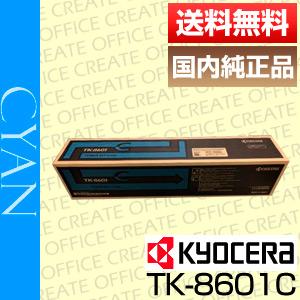 【ポイント20倍プレゼント♪】【送料無料】京セラ(Kyocera)TK-8601C/トナー シアン国内純正品