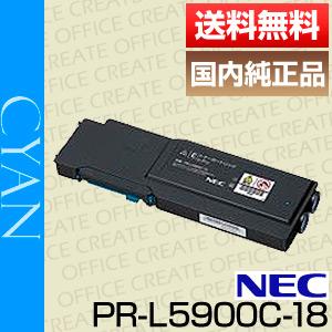 【ポイント20倍プレゼント♪】【送料無料】NEC PR-L5900C-18 シアン 国内純正品