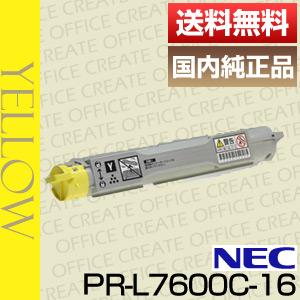 【クオカード500円分&ポイント10倍プレゼント♪】【送料無料】NEC PR-L7600C-16イエロー大容量(純正品)