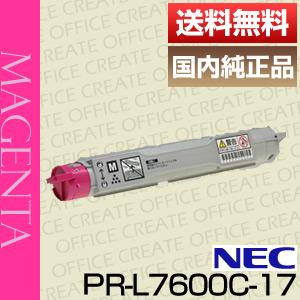 【クオカード500円分&ポイント10倍プレゼント♪】【送料無料】NEC PR-L7600C-17マゼンタ大容量(純正品)