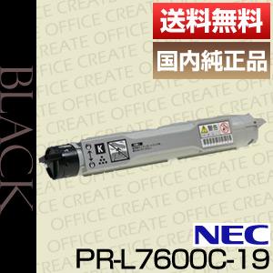 【ポイント20倍プレゼント♪】【送料無料】NEC PR-L7600C-19ブラック大容量(純正品)