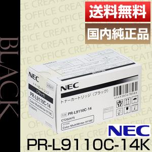 【送料無料】エヌイーシー(NEC)PR-L9110C-14Kトナーカートリッジ ブラック国内純正品