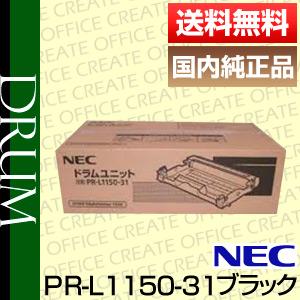 【ポイント20倍プレゼント♪】【送料無料】NECPR-L1150-31 ドラム(純正品)