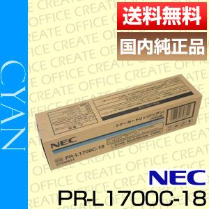 【ポイント20倍プレゼント♪】【送料無料】NEC PR-L1700C-18シアン(純正品)