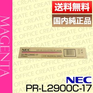 【ポイント20倍プレゼント♪】【送料無料】NEC PR-L2900C-17マゼンタ(純正品)