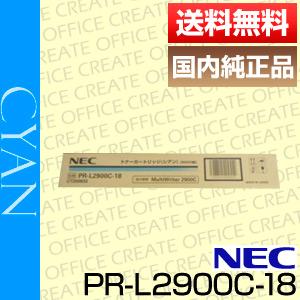 【ポイント20倍プレゼント♪】【送料無料】NEC PR-L2900C-18シアン(純正品)