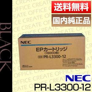 【クオカード500円分&ポイント10倍プレゼント♪】【送料無料】NEC PR-L3300-12(純正品)