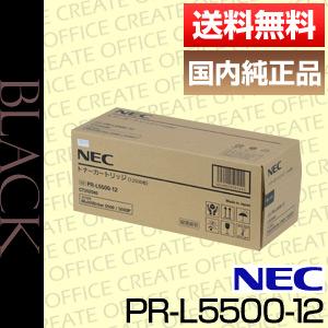 【ポイント20倍プレゼント♪】【送料無料】NEC PR-L5500-12 国内純正品