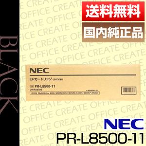 【ポイント20倍プレゼント♪】【送料無料】NECPR-L8500-11国内純正品