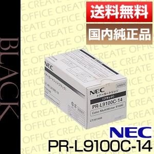 【クオカード500円分&ポイント10倍プレゼント♪】【送料無料】NEC PR-L9100C-14 ブラック国内純正品