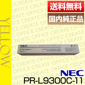 【送料無料】NEC PR-L9300C-11イエロー(純正品)