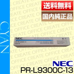 【送料無料】NEC PR-L9300C-13シアン(純正品)