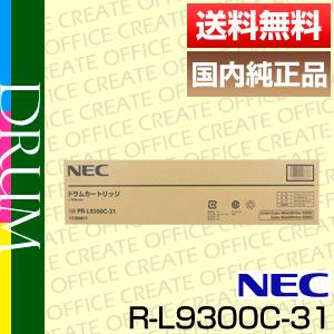 【ポイント20倍プレゼント♪】【送料無料】NEC PR-L9300C-31ドラム(純正品)