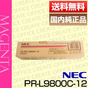 【ポイント20倍プレゼント♪】【送料無料】NEC PR-L9800C-12マゼンタ(純正品)