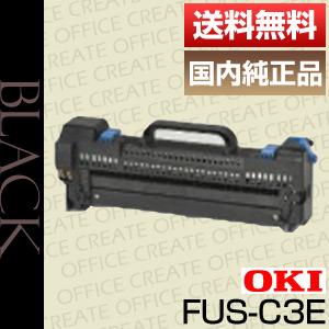 【送料無料】沖データ(OKI)FUS-C3E 定着器ユニット(純正品)