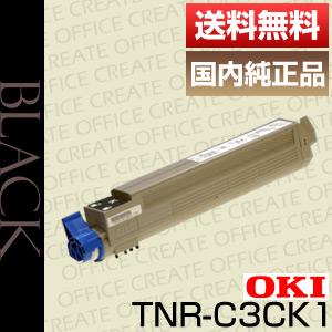 【送料無料】沖データ(OKI)TNR-C3CK1クロ(純正品)