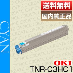 【クオカード500円分&ポイント10倍プレゼント♪】【送料無料】沖データ(OKI)TNR-C3HC1(純正品)