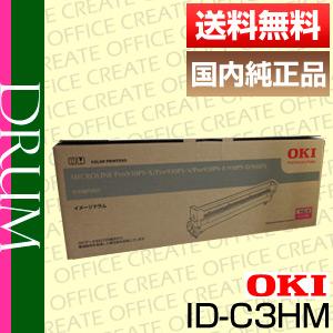 【ポイント20倍プレゼント♪】【送料無料】沖データ(OKI)ID-C3HMマゼンタ(純正品)