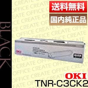 【ポイント20倍プレゼント♪】【送料無料】沖データ(OKI) TNR-C3CK2ブラック(純正品)