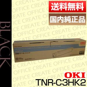【送料無料】沖データ(OKI)TNR-C3HK2ブラック(純正品)