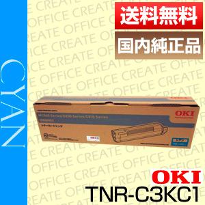 【送料無料】沖データ(OKI)TNR-C3KC1 シアン(純正品)