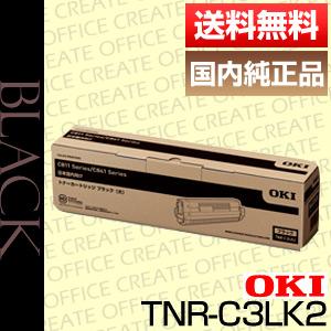【ポイント20倍プレゼント♪】【送料無料】沖データ(OKI)TNR-C3LK2 トナーカートリッジ ブラック国内純正品