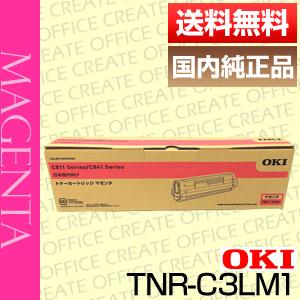 【送料無料】沖データ(OKI)TNR-C3LM1 トナーカートリッジ マゼンタ国内純正品