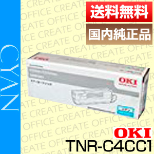 【クオカード500円分&ポイント10倍プレゼント♪】【送料無料】沖データ(OKI)TNR-C4CC1シアン(純正品)