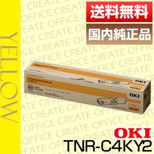【送料無料】沖データ(OKI)TNR-C4KY2 イエロー(純正品)