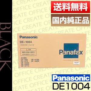 【クオカード500円分&ポイント10倍プレゼント♪】【送料無料】パナソニック(Panasonic)DE1004(純正品)