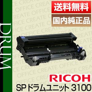 【ポイント20倍プレゼント♪】【送料無料】リコー(RICOH)IPSIO SPドラムユニット3100(純正品)