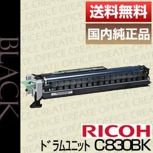 【ポイント20倍プレゼント♪】【送料無料】リコー(RICOH)IPSiO SP ドラムユニット C830 ブラック国内純正品