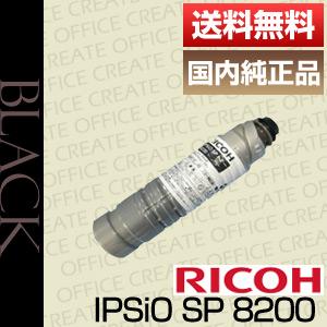【クオカード500円分&ポイント10倍プレゼント♪】【送料無料】リコー(RICOH)IPSiO SP トナー 8200(純正品)