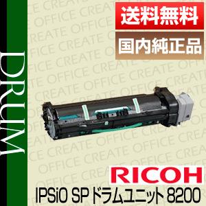 【送料無料】リコー(RICOH)IPSiO SP ドラムユニット 8200(純正品)