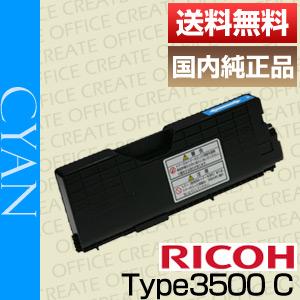 【送料無料】リコー(RICOH)IPSIOトナータイプ3500Cシアン(純正品)