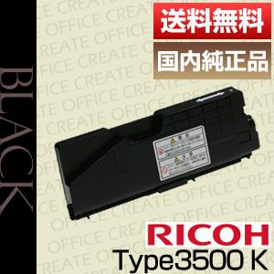 【クオカード500円分&ポイント10倍プレゼント♪】【送料無料】リコー(RICOH)IPSIOトナータイプ3500BKブラック (純正品)