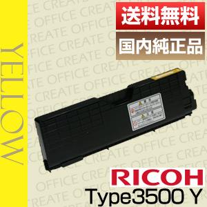 【送料無料】リコー(RICOH)IPSIOトナータイプ3500Yイエロー(純正品)