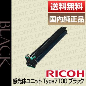 【ポイント20倍プレゼント♪】【送料無料】リコー(RICOH)タイプ7100感光体ユニットブラック(純正品)