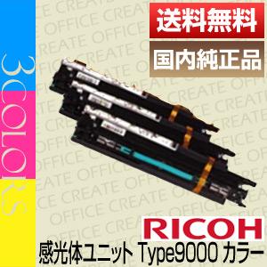 【ポイント20倍プレゼント♪】【送料無料】リコー(RICOH)タイプ9000感光体ユニットカラー(純正品)