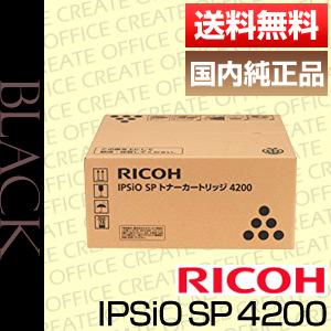 【ポイント20倍プレゼント♪】【送料無料】リコー(RICOH)IPSIO SP トナーカートリッジ4200(純正品)