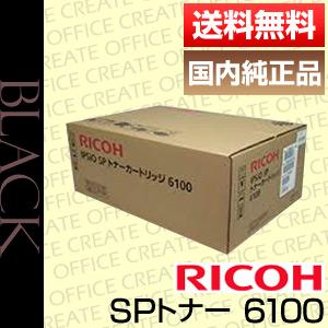 【ポイント20倍プレゼント♪】【送料無料】リコー(RICOH)SPトナー6100(純正品)