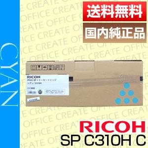 【クオカード500円分&ポイント10倍プレゼント♪】【送料無料】リコー(RICOH)IPSiO SP トナー シアン C310H(純正品)