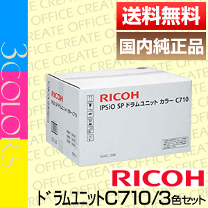 【ポイント20倍プレゼント♪】【送料無料】リコー(RICOH)IPSIO SPドラムユニットカラーC710国内純正品