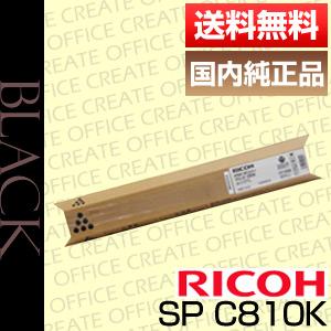 【ポイント20倍プレゼント♪】【送料無料】リコー(RICOH)IPSIO SPトナーブラックC810(純正品)