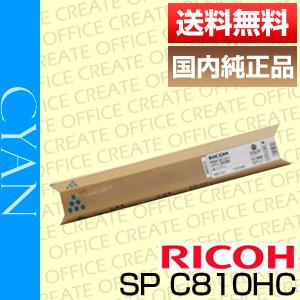 【ポイント20倍プレゼント♪】【送料無料】リコー(RICOH)IPSIO SPトナーシアンC810H(純正品)