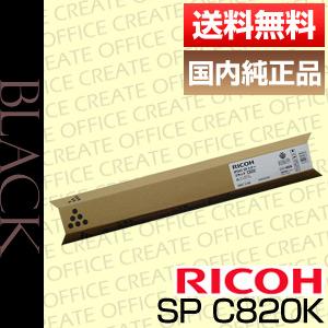 【ポイント20倍プレゼント♪】【送料無料】リコー(RICOH)IPSIO SP トナー ブラック C820(純正品)