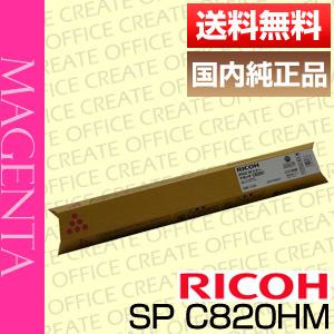 【ポイント20倍プレゼント♪】【送料無料】リコー(RICOH)IPSIO SP トナー マゼンタ C820H(純正品)