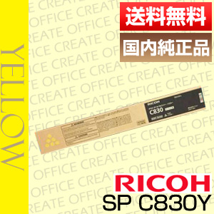 【ポイント20倍プレゼント♪】【送料無料】リコー(RICOH)IPSiO SP トナー C830 イエロー国内純正品